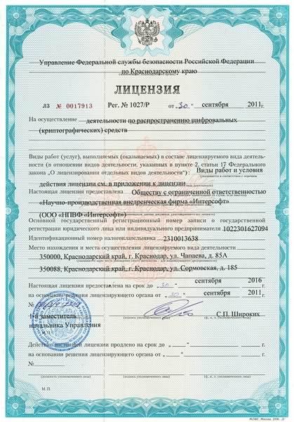 Лицензия на осуществление деятельности по распространению шифровальных (криптографических) средств