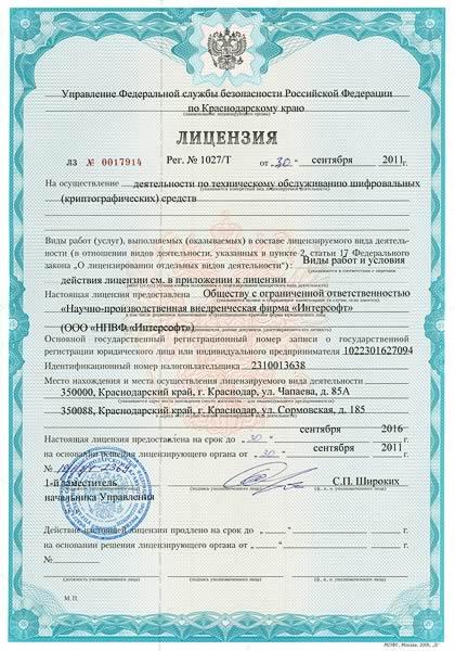 Лицензия на осуществление деятельности по техническому обслуживанию шифровальных (криптографических) средств
