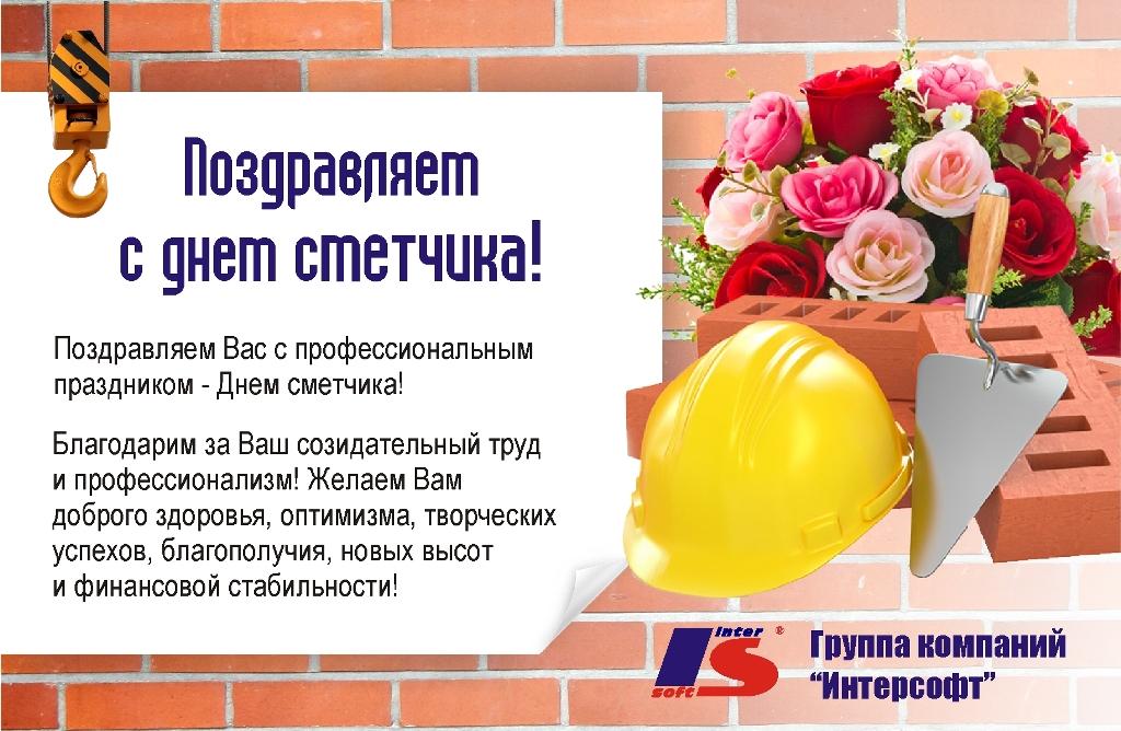 Когда день строителя в 2018 году в россии поздравления 57