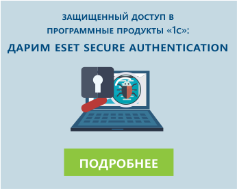 Дарим ESET Secure Authentication