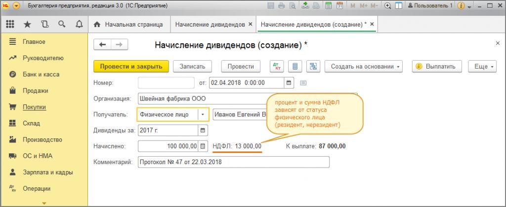 """Вышел апрельский выпуск """"1С:ИТС"""" 2018 г."""