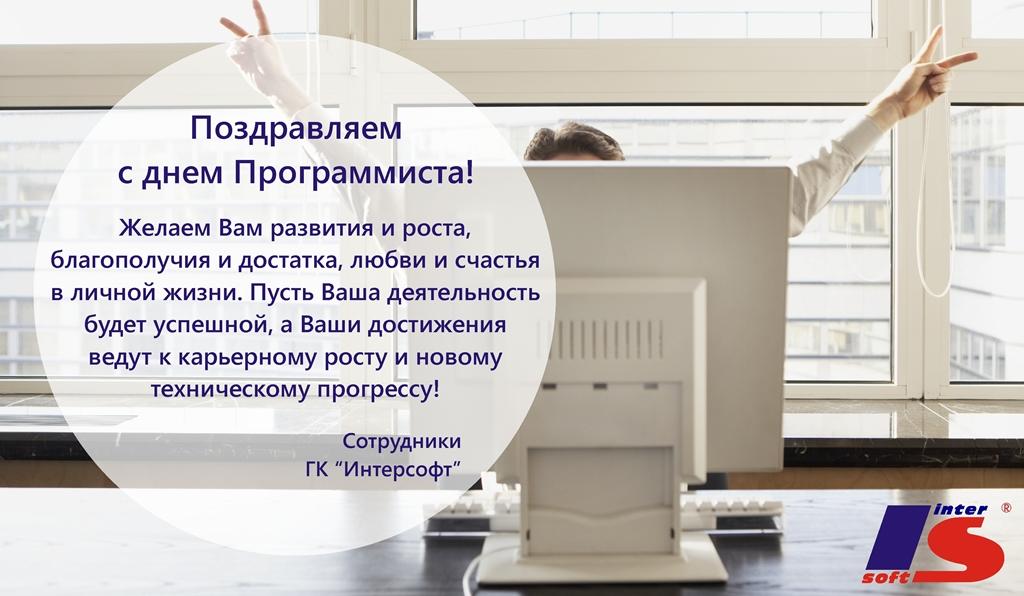 Фото день программиста в россии, самолетиком